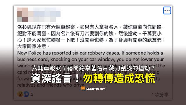 洛杉磯現在已有六輛車報案 如果有人拿著名片 敲你車窗向你問路 絕對不能開窗 因為名片後有刀片要割你的臉 然後搶劫 謠言