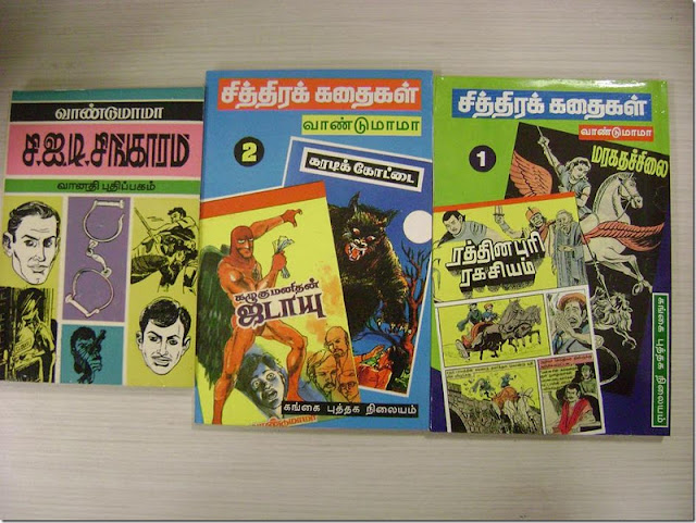 Children Literature in Tamil