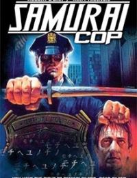 Samurai Cop | Bmovies