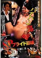 (Re-upload) CMN-142 悲嘆の肉弾女警護官 2 パ