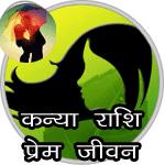 kanya love life as per astrology in hindi, kanya rashi prem jivan aur jyotish