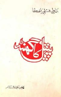 Peetal Ka Ghanta By Qazi Abdul Sattar