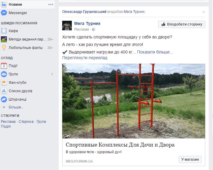 стрічка_в_фейсбук