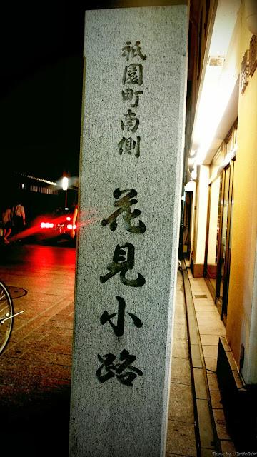 祇園鰻魚飯