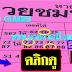 มาแล้ว...เลขเด็ดงวดนี้ 2ตัวตรงๆ หวยซอง หวยชมพู งวดวันที่ 1/8/60