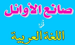 المراجعة النهائية لغة عربية للصف الرابع الإبتدائي الترم الثاني 2019 سؤال وجواب