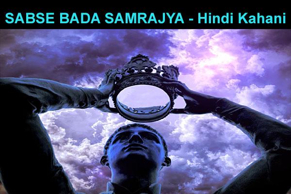 hindi kahani-sabse bada samrajya