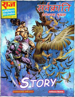 Story Sarvakranti - Sarvnayak Series