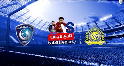 مشاهدة مباراة الهلال والنصر السعودي بث مباشر اليوم 05 08 2020 في الدوري السعودي تابع لايف الجديد