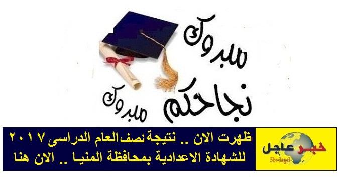 """نتيجة الشهادة الاعدادية """" الصف الثالث الاعدادى """" بمحافظة المنيا  ترم أول  2017 - ظهرت الان"""