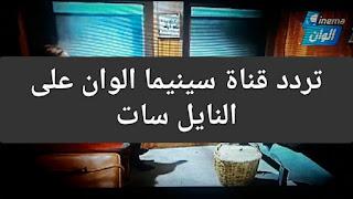 تردد قناة سينيما الوان احدث قنوات الافلام العربية على نايل سات