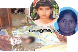 Mother, daughter - death in Ratnapura