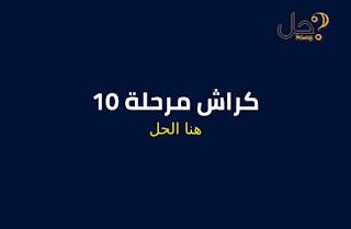 حل كلمات كراش رقم 10 كلمة السر فواكه