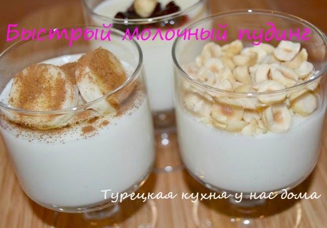 турецкий мухаллеби - молочный пудинг на рисовой муке