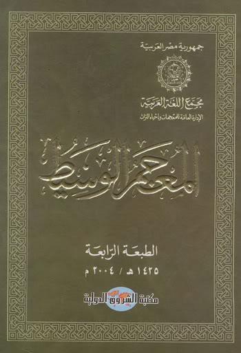 معجم المعاني الجامع