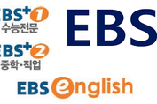 EBS PLUS 1, 2, English New Frequency On Koreasat 5/6