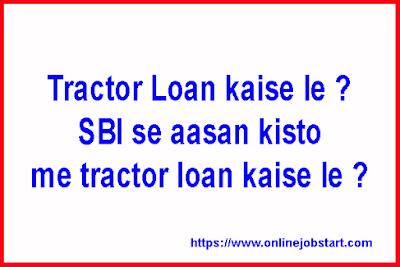 Tractor Loan kaise le ? SBI se aasan kisto me tractor loan kaise le ?