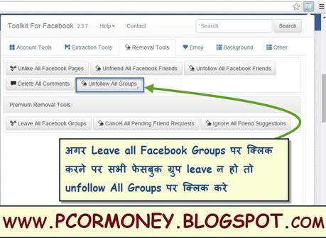 ek sath sabhi facebook groups ko remove ya unfollow kaise kare in hindi