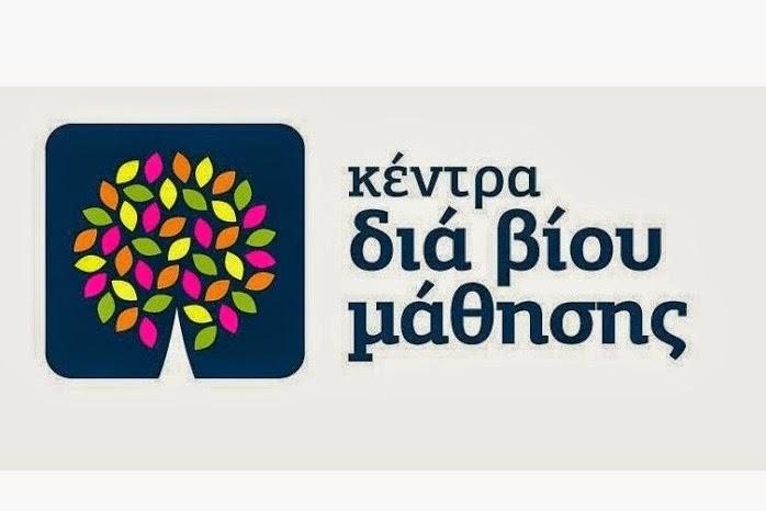Υποβολή αιτήσεων για τα εκπαιδευτικά προγράμματα του Κέντρου Δια Βίου Μάθησης Δήμου Καστοριάς