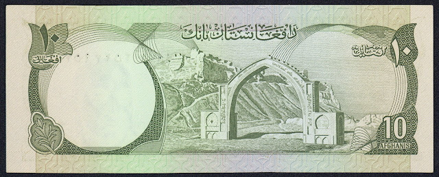 Afghanistan money currency 10 Afghanis banknote 1977 Qila-e-Bost Arch near Lashkar Gah