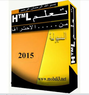 كتاب تعلم html من 0 الى الاحتراف