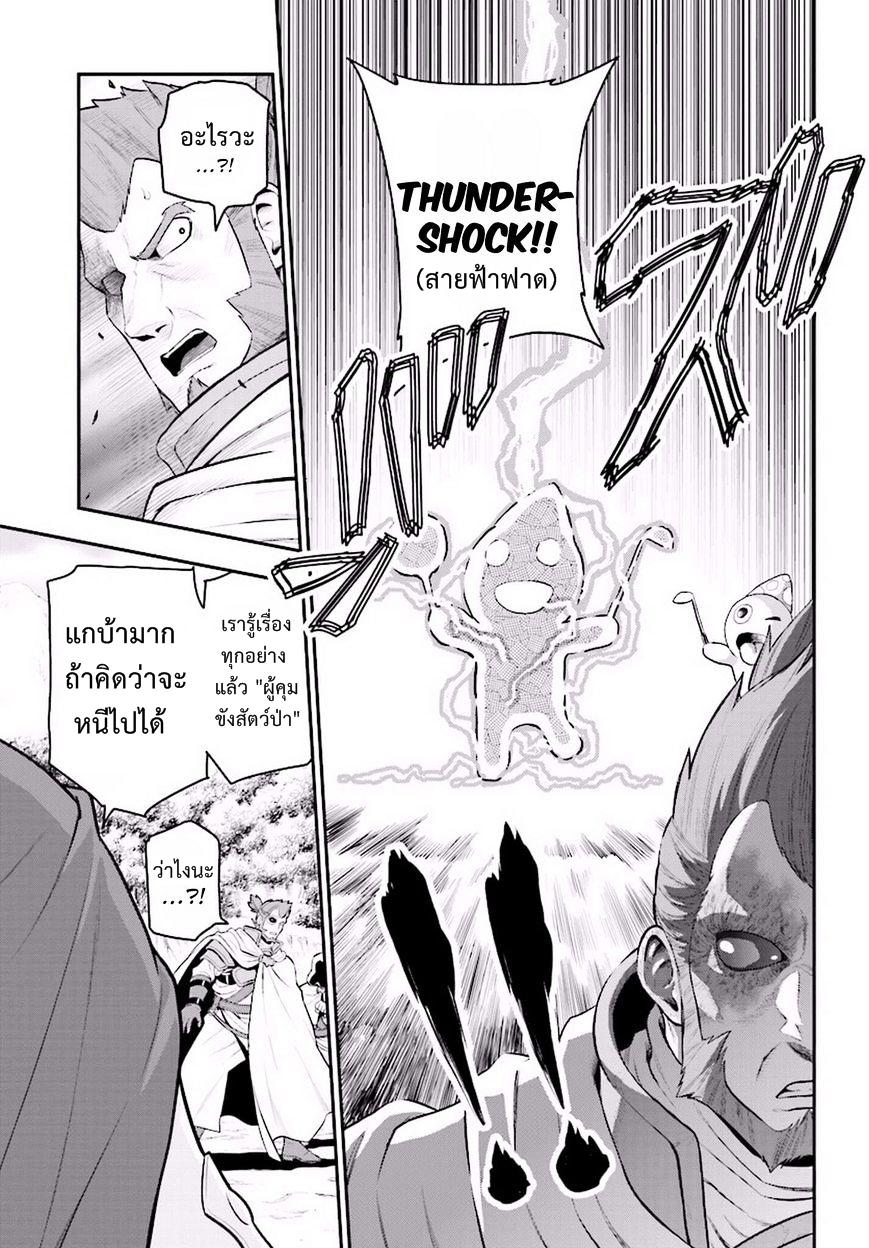อ่านการ์ตูน Konjiki no Word Master 19 Part 2 ภาพที่ 7
