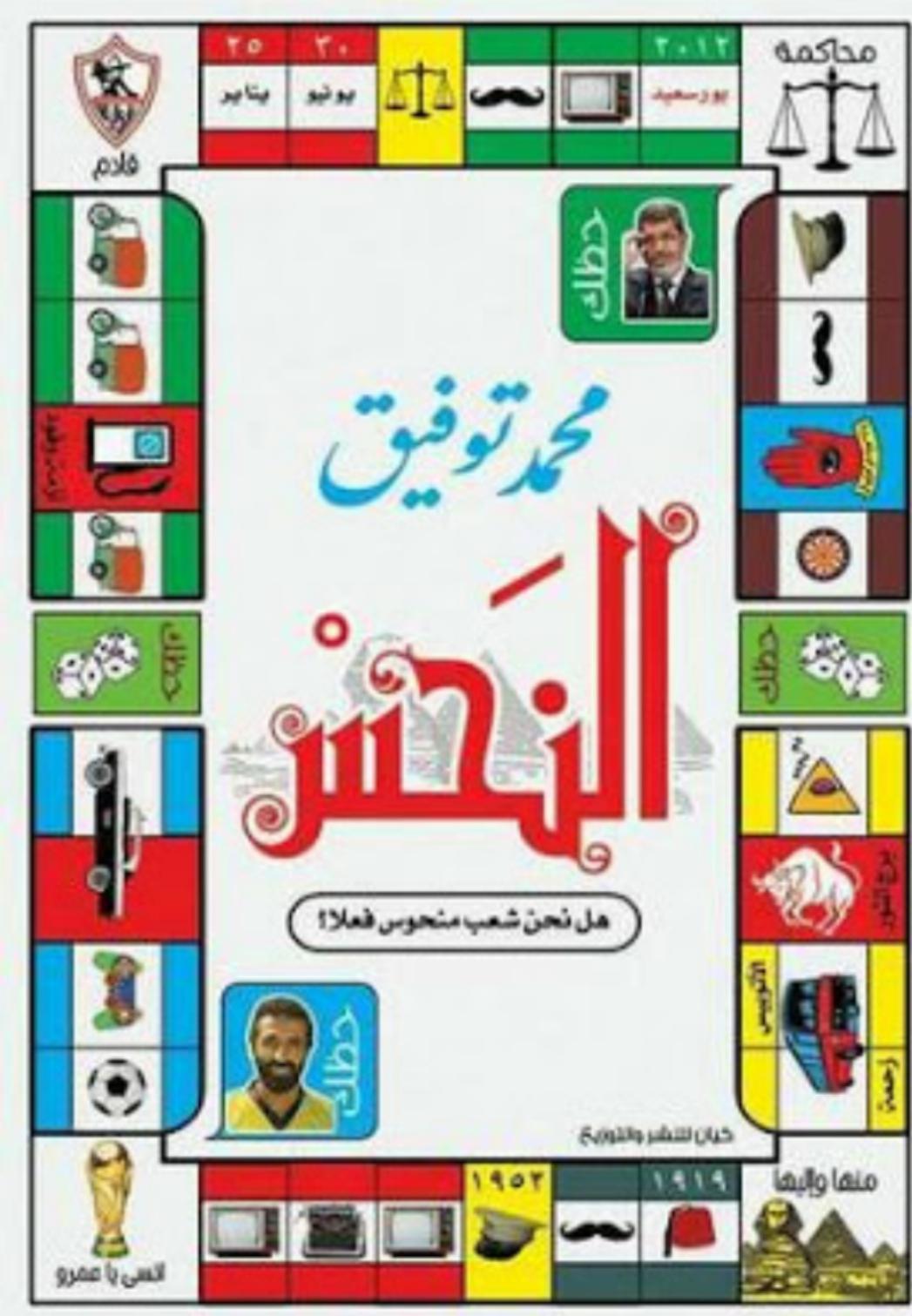 كتاب النحس لمحمد توفيق pdf