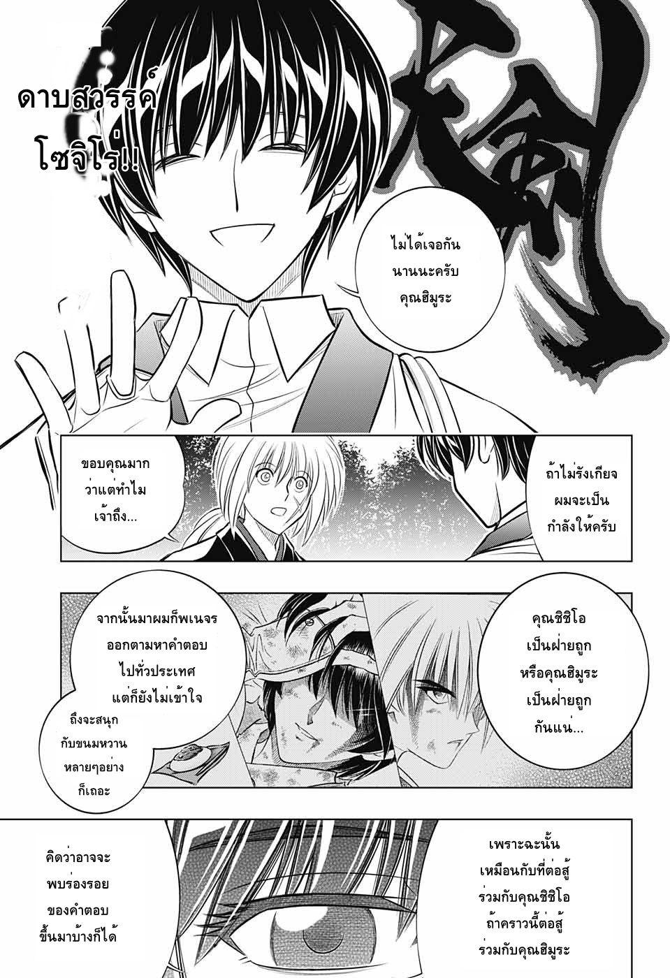 อ่านการ์ตูน Rurouni Kenshin: Hokkaido Arc ตอนที่ 14 หน้าที่ 17