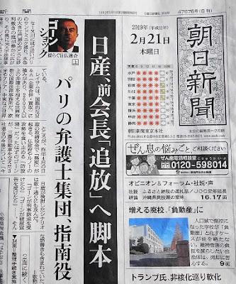 2019年2月21日付朝日新聞