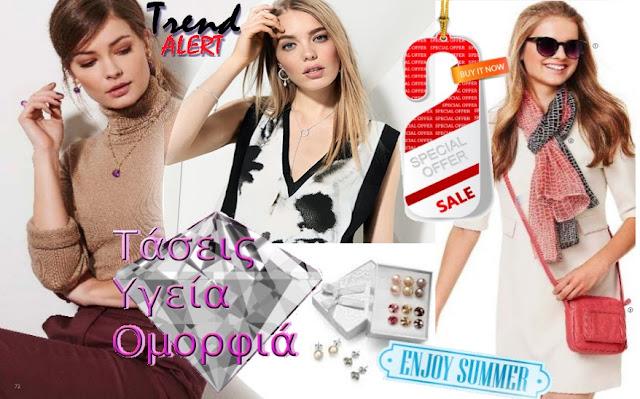 Προσφορές: 5 Κλασσικά λατρεμένα Trends για να ολοκληρώσετε το look σας ΜΟΝΟ €4,60
