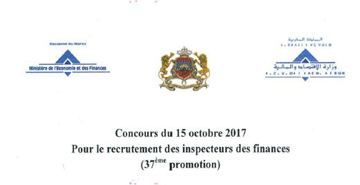 وزارة الاقتصاد والمالية: نتائج الاختبار الكتابي لمباراة توظيف 25 مفتشا للمالية - هيئة التفتيش العام
