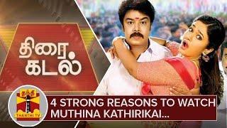 4 Strong Reasons to watch Sundar C, Poonam Bajwa and Sathish's Muthina Kathirikai – Thanthi Tv