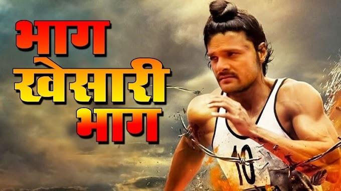 Bhojpuri Movie Bhag Khesari Bhag