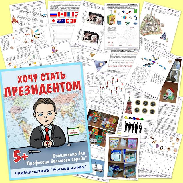 Скачать развивающий комплект для детей о профессии Президент