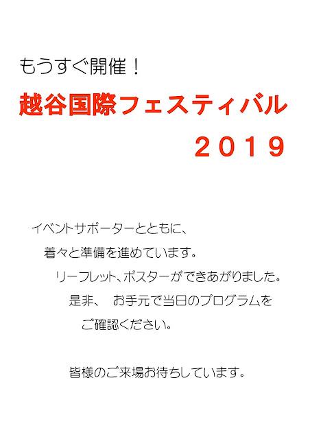 もうすぐ開催!越谷国際フェスティバル2019