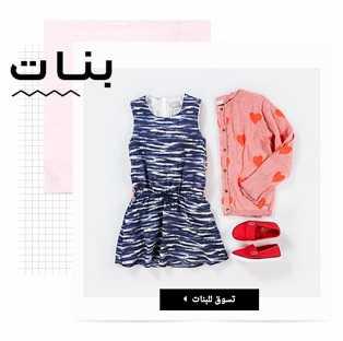c98d4fc0e703a شراء ملابس اطفال من موقع نمشي دوت كوم ملابس اطفال للتسوق اون لاين ...