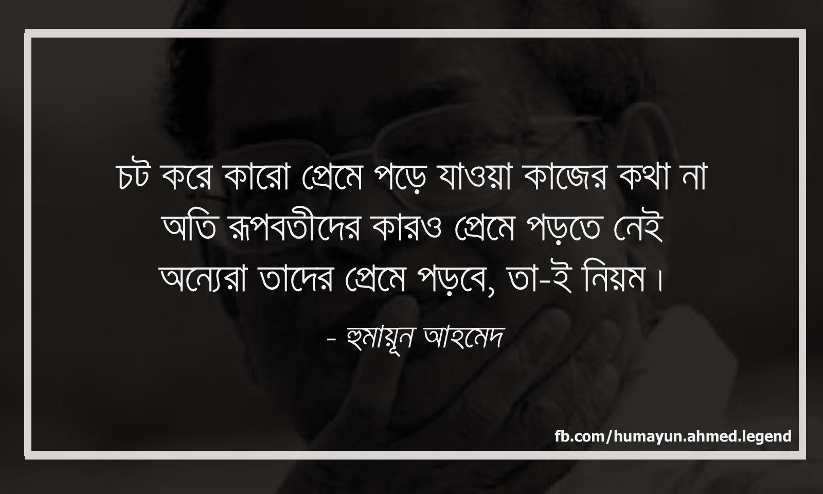 Real life quotes of humayun ahmed