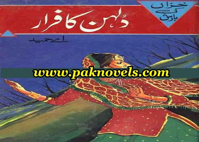 Khazan Ki Barish Series  By A Hameed