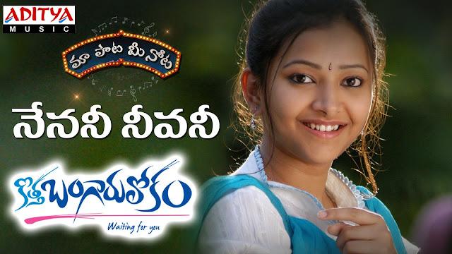 Kotha Bangaru Lokam Full Length Telugu Movie