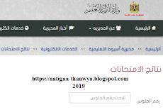 نتيجة اعدادية اسيوط التيرم الاول 2019 نتيجة الصف الثالث الاعدادى محافظة اسيوط