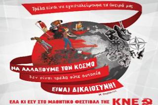 27 Απριλίου το μαθητικό φεστιβάλ της ΚΝΕ στην  Καλαμάτα