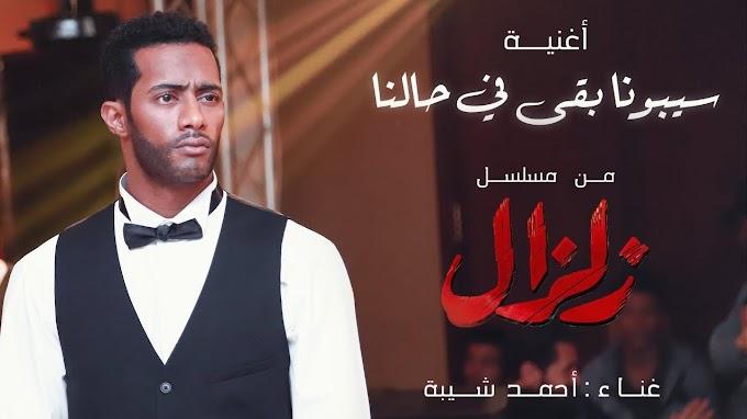 تحميل اغنية سيبونا بقى في حالنا غناء احمد شيبة 2019