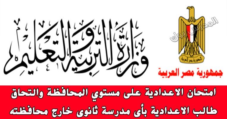 الشهادة الاعدادية امتحان علي مستوي المحافظة والتحاق طالب الاعدادية بأي مدرسة ثانوي خارج محافظته