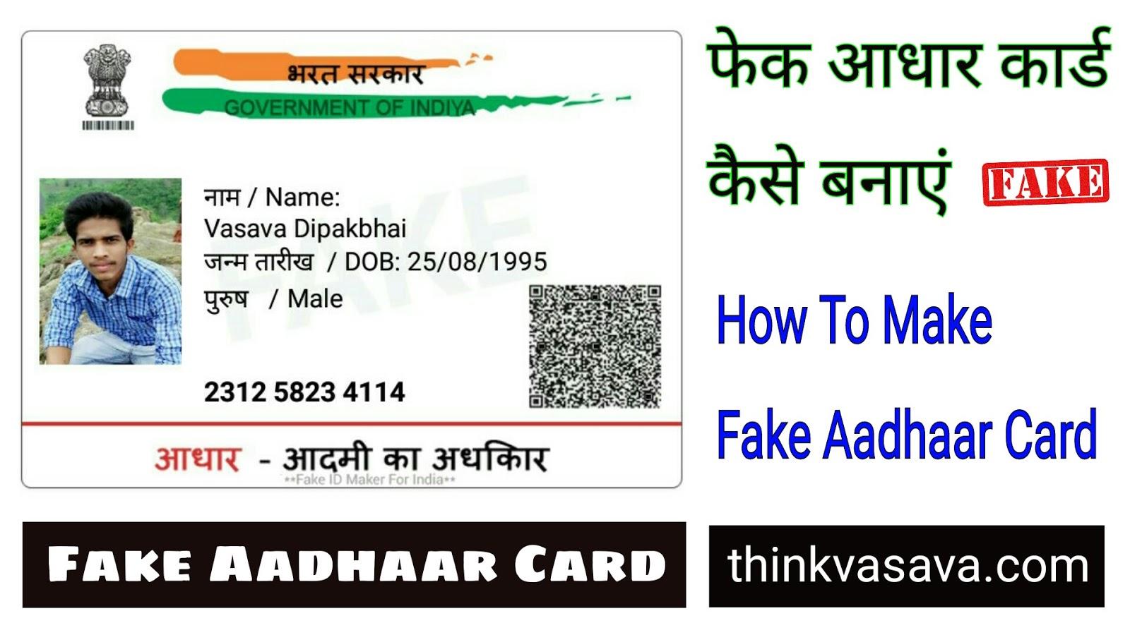 Card Fake Banaye Kaise Aadhaar