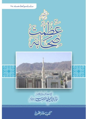 Azmat e Sahabah (r.a)  By Shaykh Hakeem Muhammad Akhtar (r.a)