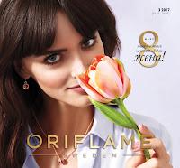 http://www.proomo.info/2017/02/oriflame-katalog-broshura-8-mart.html#more