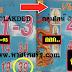 มาแล้ว...เลขเด็ดงวดนี้ 2ตัวตรงๆ หวยซองแนวทางเสี่ยงโชค งวดวันที่ 1/11/61
