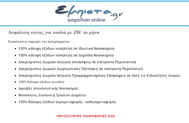 www.empista.gr
