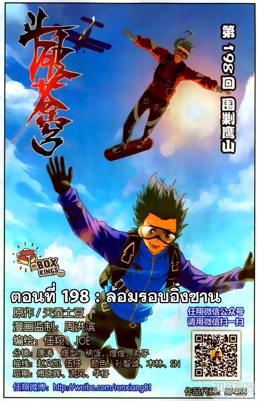 อ่านการ์ตูน Doupo Cangqiong 198 ภาพที่ 1