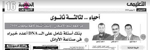 جريدة الجمهورية: مراجعة ليلة امتحان الأحياء للصف الثالث الثانوي 2018